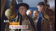 Серіал Великі Вуйки– дивись з 14 жовтня на 1+1. Тізер 1
