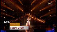 Дивись фінал Голосу країни у неділю о 21:30 на 1+1