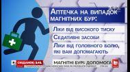 О чем стоит помнить в день мощной магнитной бури - глава Всеукраинского союза парамедиков Ярослав Вус