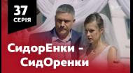 СидОренки - СидорЕнки. 37 серія