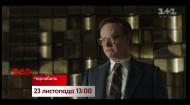 Сериал Чернобыль. Смотри 23 ноября на 1+1. Тизер 5