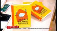 """Видавництво #книголав видало книгу """"Я завжди писатиму у відповідь"""" шрифтом Брайля"""
