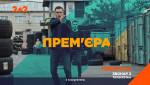 """""""Звонар"""" повертається – дивись новий сезон з 17 серпня на 2+2"""