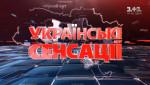 Украинские сенсации. Пандемия! Час-пик
