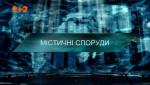 Містичні споруди — Затерянный мир. 4 сезон 38 выпуск