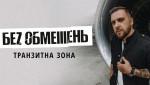 "Концерт БЕZ ОБМЕЖЕНЬ ""Транзитна зона"""