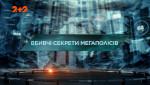 Вбивчі секрети мегаполісів — Загублений світ. 4 сезон 33 випуск