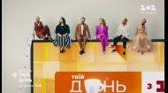 """Вдень ми разом — дивіться шоу """"Твій день"""" з 24 травня на 1+1"""