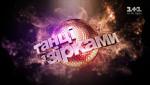 Новий сезон шоу Танці з зірками – скоро на 1+1
