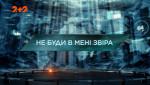 Не буди во мне зверя — Затерянный мир. 4 сезон. 39 выпуск