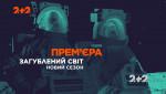 """""""Затерянный мир"""" — новый сезон скоро на 2+2"""