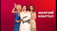 Жіночий квартал 3 сезон 3 випуск