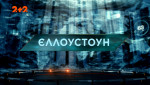 Єллоустоун — Загублений світ. 4 сезон. 17 випуск