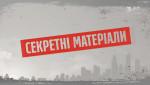 Нова епідемія, Порошенко привітав Путіна, Тютюнова мафія – Секретні матеріали