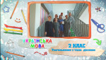 """Українська мова. Узагальнення з теми """"Дієслово"""". 4 тиждень, вт"""