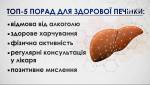 Правда і міфи, пов'язані зі здоров'ям печінки — поради лікаря-гастроентеролога