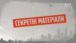 Дом Андрея Заблоцкого, застройщики-рейдеры, эпидемия гепатита С – Секретные материалы