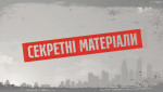 Премія мера Чернівців під час пандемії, Знущання над дітьми у притулку – Секретні матеріали