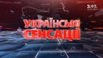 Украинские сенсации. Индустрия обольщения