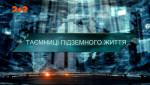 Тайны подземной жизни – Затерянный мир. 4 сезон. 15 выпуск