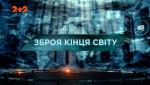 Зброя кінця світу — Загублений світ. 4 сезон. 20 випуск