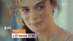 """Серіал """"Жінка"""" –дивись з 27 липня на 1+1"""
