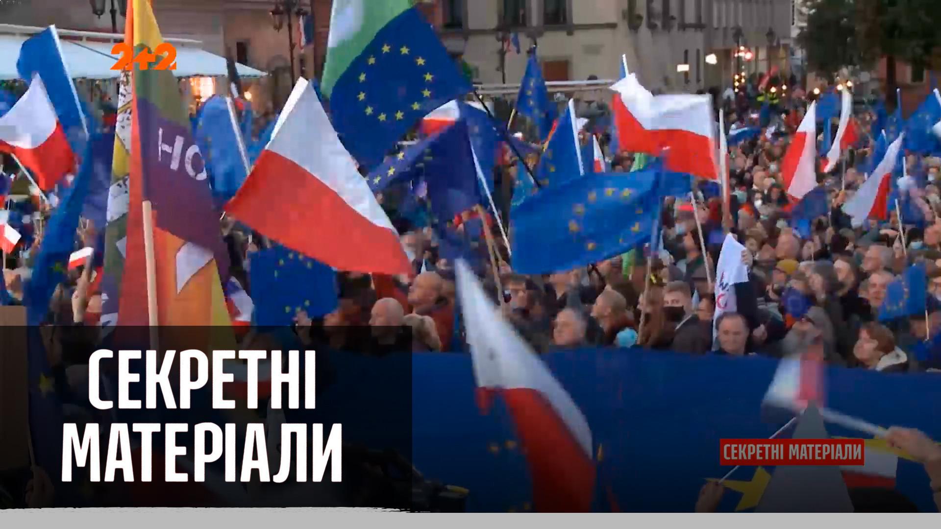 Польща може покинути Європейський Союз – Секретні матеріали