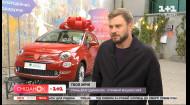 """""""Твой день"""" запустил благотворительный проект, в котором можно выиграть авто"""