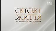 Светская жизнь: Одесский кинофестиваль и поздравления участников нового сезона шоу Танцы со Звездами