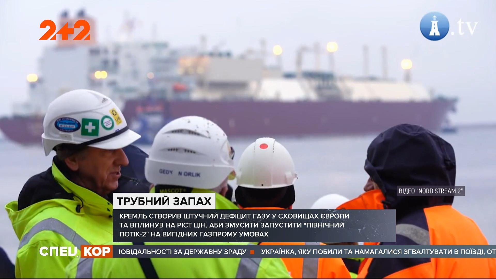 Газові ігри Кремля: Росія тисне на Європу зі своїм Північним потоком