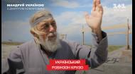Український Робінзон Крузо: як монах-відлюдник пристосувався до життя на безлюдному острові