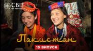 Мир наизнанку 12 сезон 15 выпуск. Пакистан. Племя Калаши, которое живет не по законам Пакистана