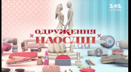 Одруження наосліп 7 сезон 7 випуск. Яна і Руслан