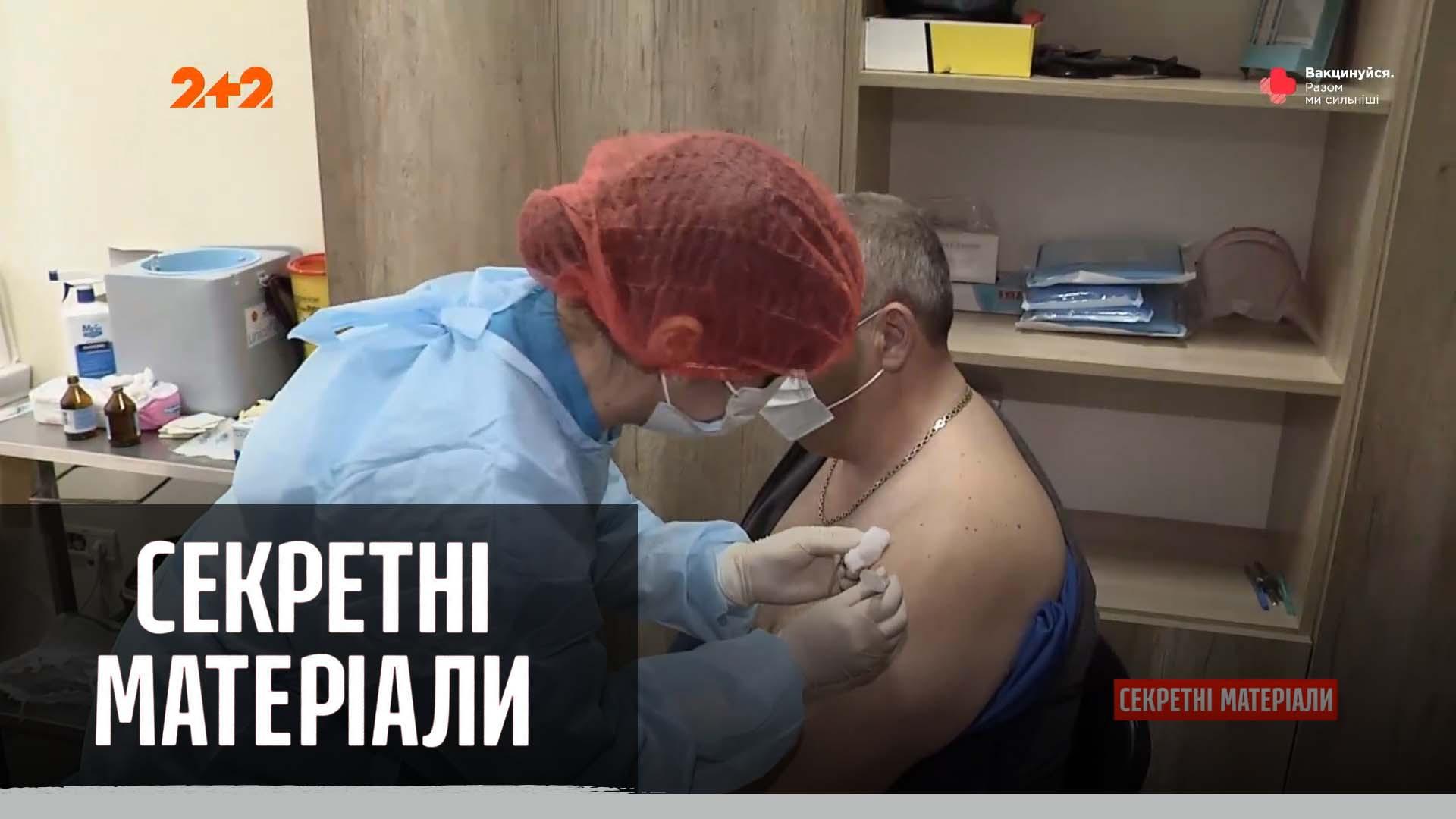 Вакцинобум в Україні – Секретні матеріали