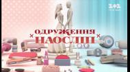 Одруження наосліп 7 сезон 6 випуск. Наташа і Олег