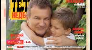 Юрий Горбунов с сыном Иваном появились на обложке журнала Теленеделя