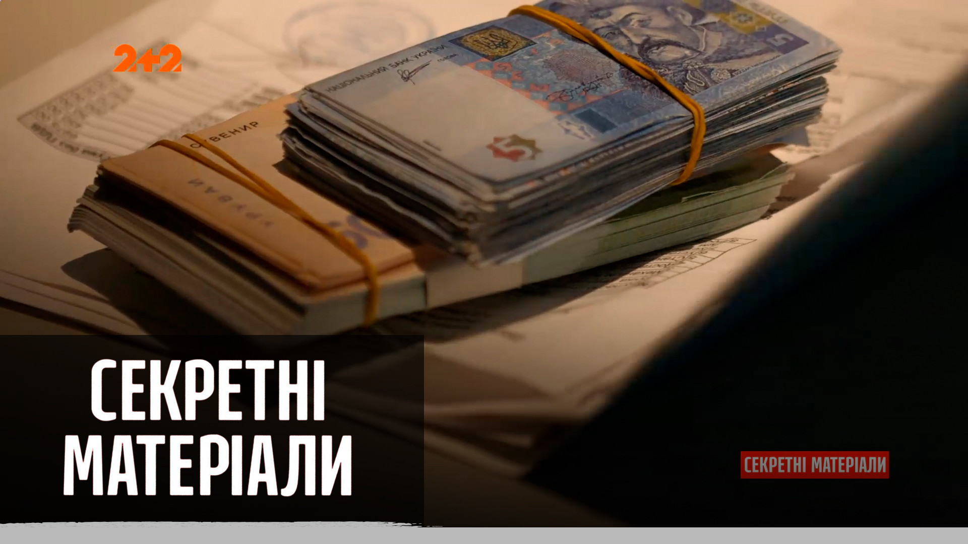 Верховна рада ухвалила законопроект про розсекречення гонорарів чиновників – Секретні матеріали