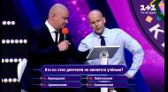 Шоу «Хто хоче стати кандидатом наук»: Ілля Кива та Віталій Кличко. Вечірній квартал