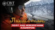 Дмитрий Комаров пролетел над опасным Кашмиром