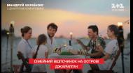 Як Дмитро Комаров і Олександр Дмитрієв відпочивали зі своїми сім'ями на острові Джарилгач