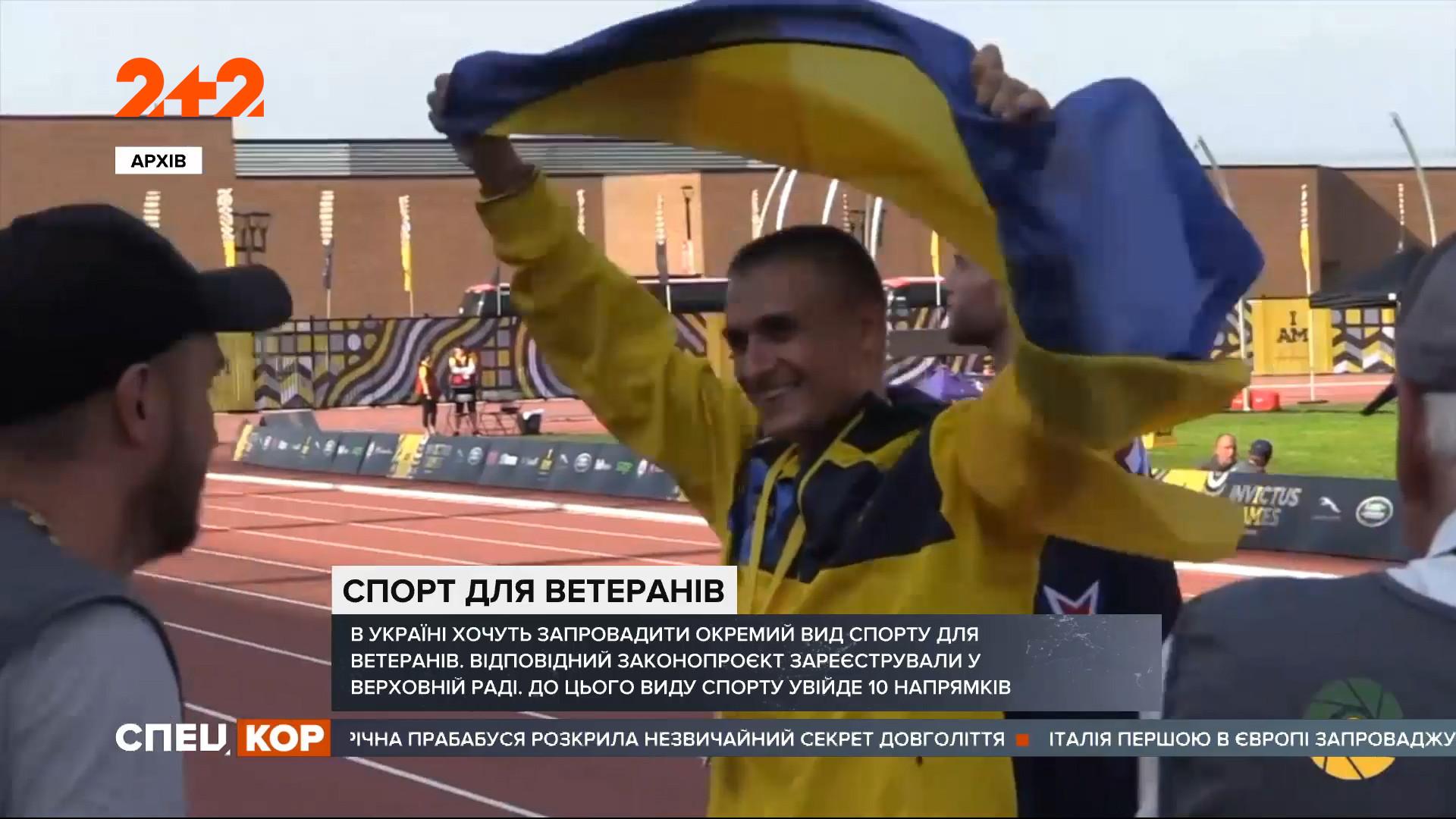 Окремий вид спорту для учасників бойових дій хочуть у Міністерстві у справах ветеранів України