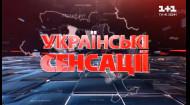 Украинские сенсации. Пленник на миллиард