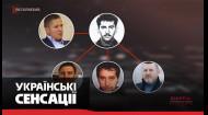 Кто на самом деле был тайными похитителями Олега Семинского