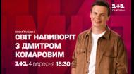 """""""Мир наизнанку"""" с Дмитрием Комаровым возвращается с 4 сентября на 1+1"""