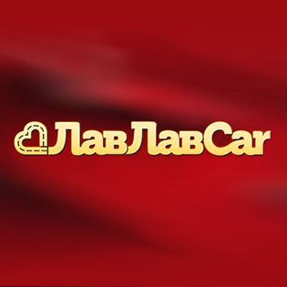 ЛавЛавCar 3 сезон: Кастинг для пар