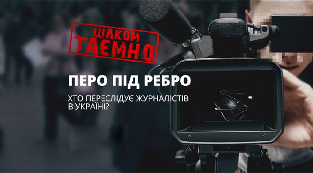 Перо під ребро. Хто переслідує журналістів в Україні?