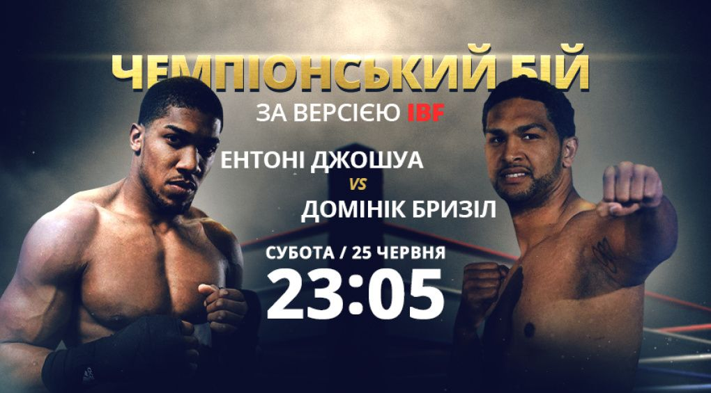 Чемпіонський бій IBF Ентоні Джошуа – Домінік Бризіл онлайн дивись на 2+2