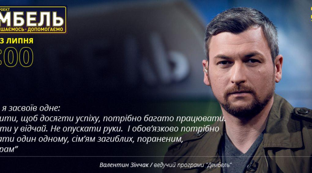 Валентин Зінчак про проект Дембель