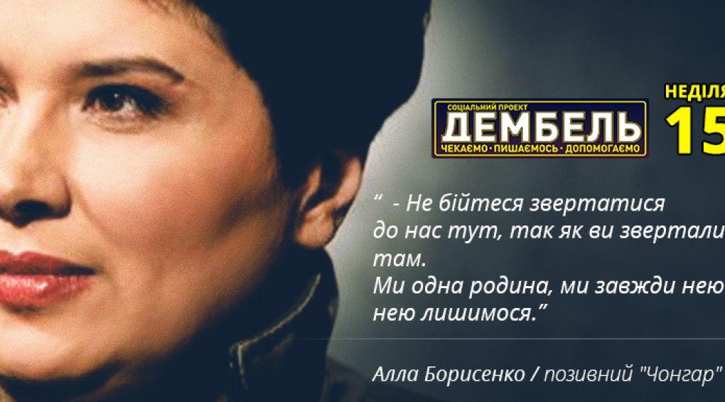 """Алла """"Чонгар"""" про проект Дембель"""