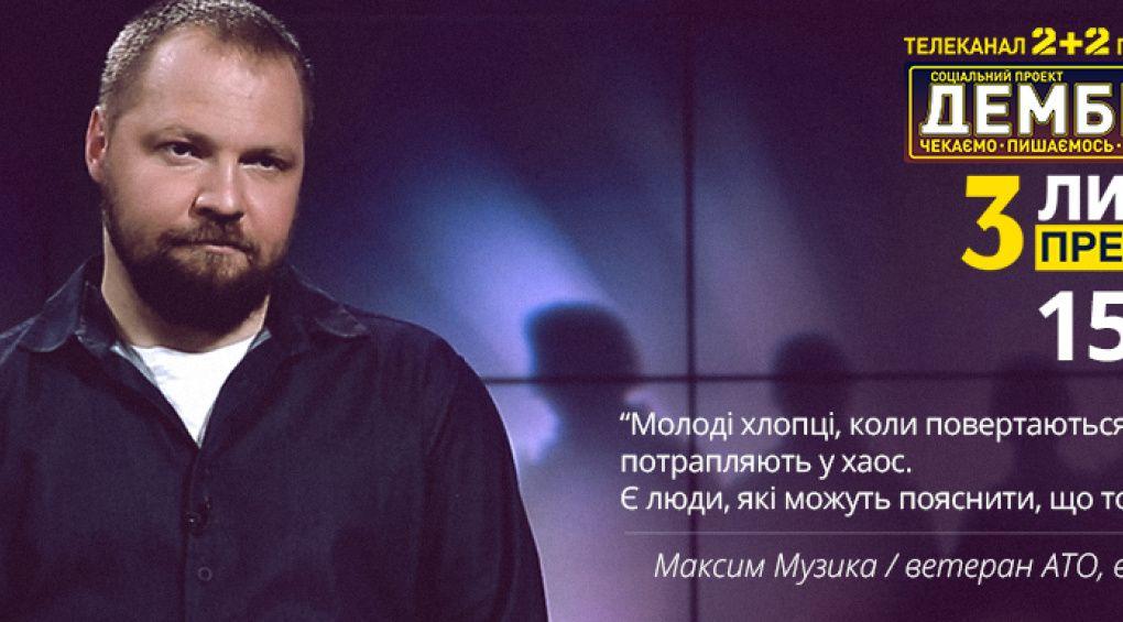Максим Музика про соціальний проект 2+2 Дембель